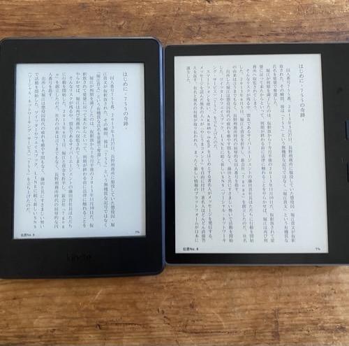 Kindle oasisとPaperWhiteの画面比較画像